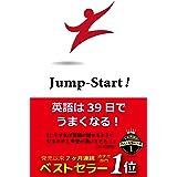 Jump-Start! 英語は39日でうまくなる!