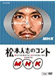 松本人志のコント MHK 通常版 (『動かない時計』ジャケット仕様) [DVD]