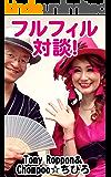 フルフィル対談!: Chompoo☆ちひろさんの巻 ノート成功法則 (フルフィルブックス)