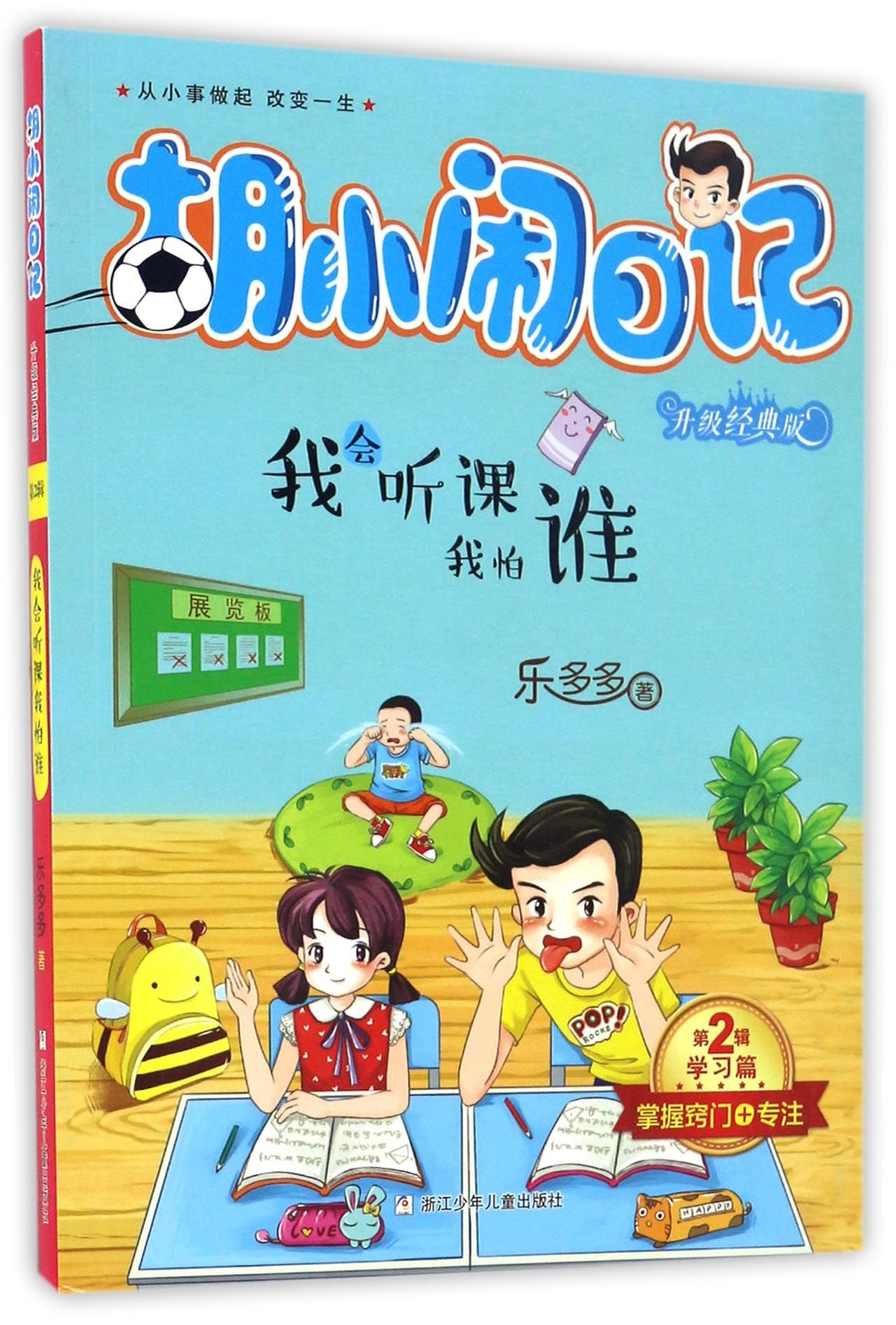 Read Online I'm Good at Learning in Class (Upgrade Classic Edition) (Chinese Edition) pdf