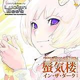 PS2「ルシアンビーズ」キャラクターソングシリーズvol.3 カトル(cv.梶 裕貴)