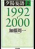 夕陽妄語2 1992‐2000 (ちくま文庫)