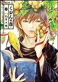 くおんの森 5 (リュウコミックス)