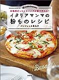 イタリアマンマの粉ものレシピ 本格的ピッツァやパスタが家で作れる! (講談社のお料理BOOK)
