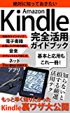絶対に知っておきたい!Amazon Kindle完全活用ガイドブック: 知らないと損する裏技大公開!