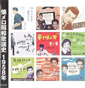 Amazon | 懐メロ昭和歌謡史 1958年<昭和33年> | オムニバス ...