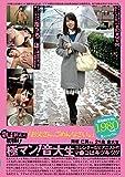 新B級素人初撮り「お父さん、ごめんなさい。」 極マン! 音大生Dカップ。スレンダーなピアニストのマ●コはキツキツ! ! [DVD]