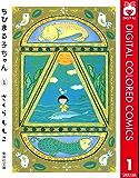 ちびまる子ちゃん カラー版 1 (りぼんマスコットコミックスDIGITAL)