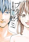ブタイゼミ(1) (アフタヌーンコミックス)