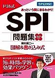 2021年度版 ドリル式 SPI問題集 (NAGAOKA就職シリーズ)