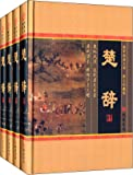 国学经典文库:楚辞(图文珍藏版)(套装共4册)
