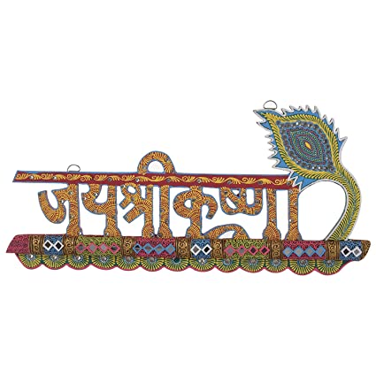 Kriti Handicrafts Decorative Handicraft Home Decor Wall Hanging