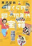 ぼくらの60~70年代宝箱