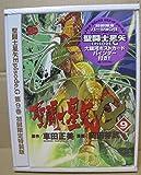 聖闘士星矢EPISODE.G (9) 【初回限定特装版】 (チャンピオンREDコミックス)