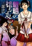 魍魎の揺りかご(3) (ヤングガンガンコミックス)