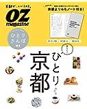 ひとり京都さんぽ (オズマガジンムック)