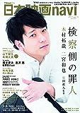 日本映画navi vol.76 ★表紙:二宮和也『検察側の罪人』 (NIKKO MOOK)