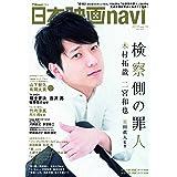 日本映画navi vol.76 ★表紙:二宮和也『検察側の罪人』 (NIKKO MOOK TVnaviプラス)