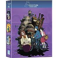Paquete Studio Ghibli. Volumen 1 (Mundo Secreto de Arrietty / Colina de la Amapola / Increible Castillo Vagabundo) [Blu-ray]