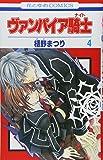 ヴァンパイア騎士 4 (花とゆめCOMICS)