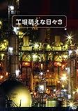 工場萌えな日々3 [DVD]