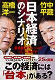 日本経済のシナリオ (中経出版)