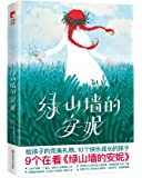 作家榜经典:绿山墙的安妮(2018全新精译本·问世110周年完整纪念版)