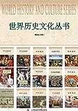 世界历史文化丛书(精选15册)