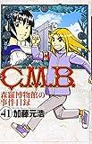 C.M.B.森羅博物館の事件目録(41) (講談社コミックス月刊マガジン)
