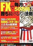BIG tomorrow (ビッグ・トゥモロウ) 増刊 MONEY FXで毎月50万円勝ち続ける人の法則 2013年 07月号 [雑誌]
