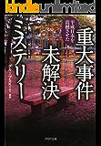 平成日本を震撼させた 重大事件未解決ミステリー (PHP文庫)