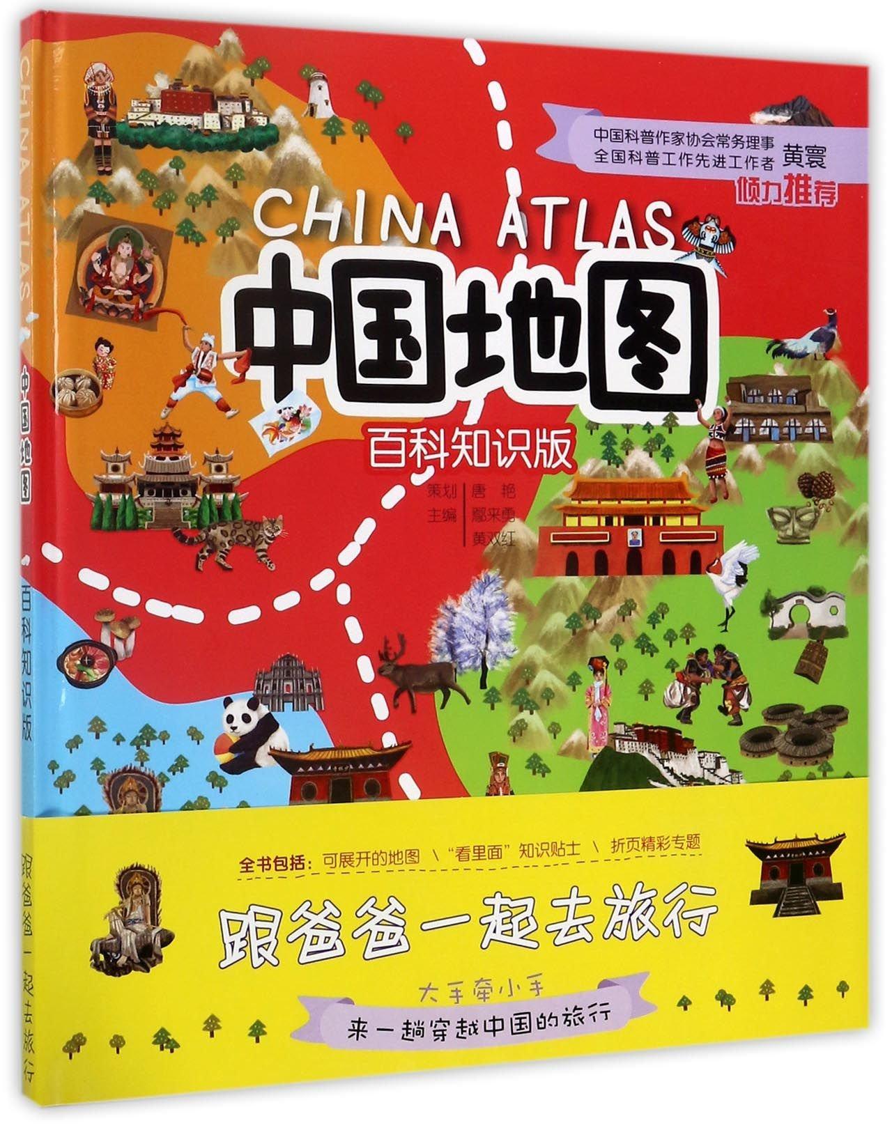 China Map (Encyclopedia Edition) (Hardcover) (Chinese Edition) pdf