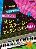 ピアノ連弾 中上級 ステージウケ抜群! 派手に弾ける♪聴こえる♪♪オン・ステージ・セレクションBEST