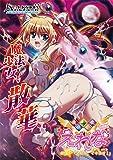 魔法少女えれな Vol.01「えれな、イキます!」≪Lift off≫ [DVD]