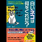 白いネコは何をくれた?