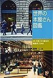 カラー版 世界の本屋さん図鑑―45カ国・50書店の横顔見て歩き