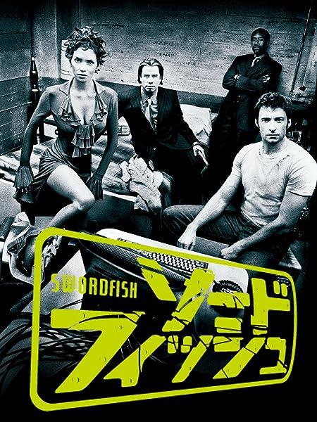 【映画】「ソードフィッシュ Swordfish (2001)」- 天才ハッカーに仕掛けられた謎の男の罠