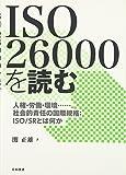 ISO 26000を読む―人権・労働・環境……。社会的責任の国際規格:ISO/SRとは何か