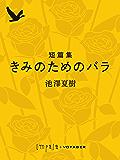 短篇集 きみのためのバラ (impala e-books)