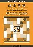 臨床薬学III(スタンダード薬学シリーズII-7): チーム医療および地域の保健・医療・福祉への参画 (スタンダード薬学シリーズ2)