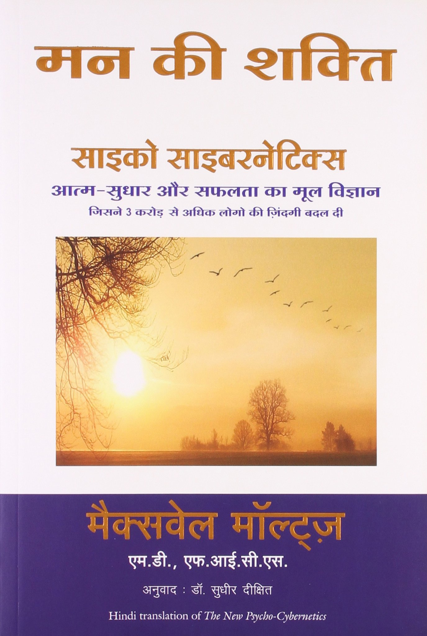 Novel pdf hindi adbhut