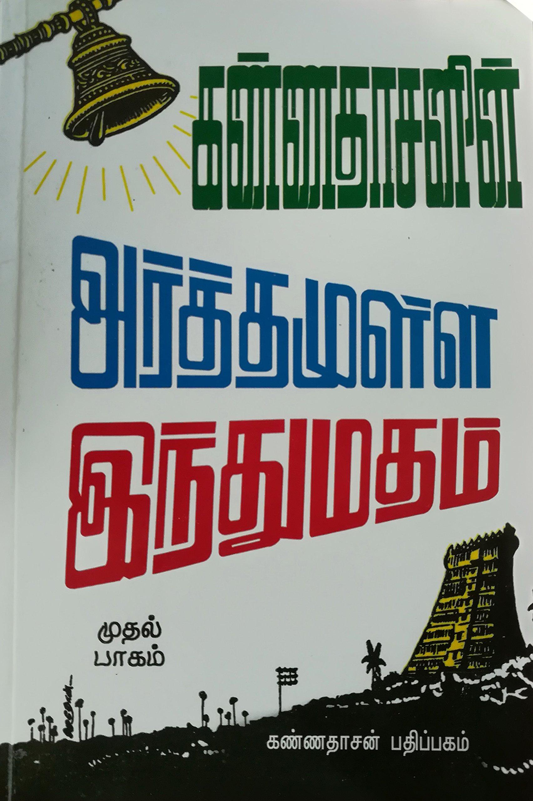 Hindu free ebook arthamulla download matham