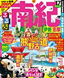 るるぶ南紀 伊勢 志摩'17 (国内シリーズ)