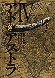 アド・アストラ 4 ─スキピオとハンニバル─ (ヤングジャンプコミックス)