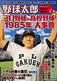 野球太郎Secial Edition プロ野球&高校野球[1985年]大事典 (廣済堂ベストムック306号) (廣済堂ベストムック 306)