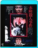 本陣殺人事件 [Blu-ray]