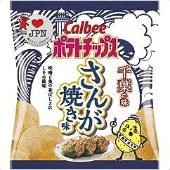 【スナック菓子の新商品】カルビー ポテトチップス さんが焼き味 55g×12袋