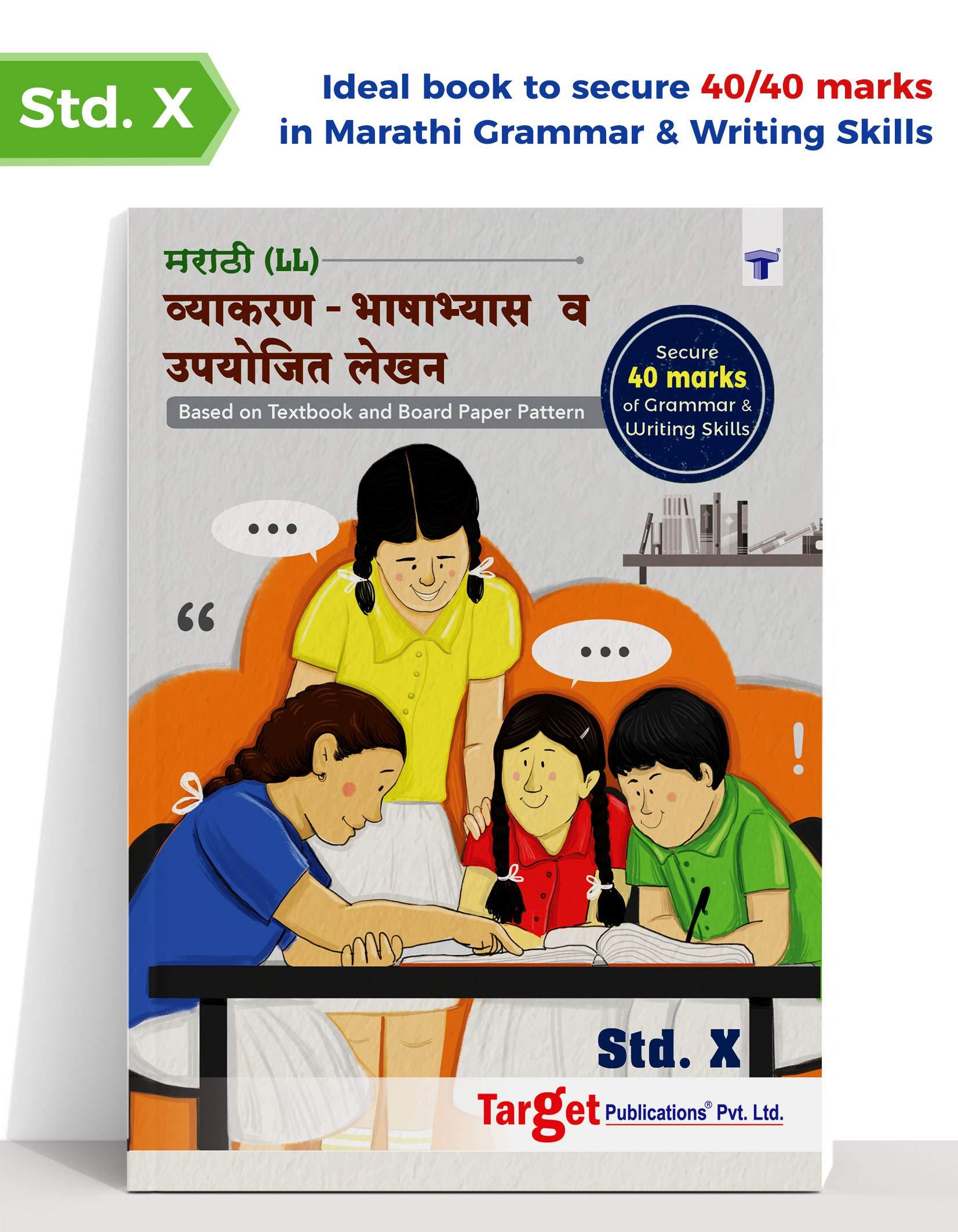 Std 20 Marathi Grammar and Writing Skills Book  Secure 20 Marks ...