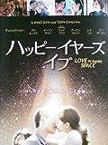 [DVD]ハッピーイヤーズ・イブ