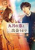 映画「九月の恋と出会うまで」 OFFICIAL PHOTO BOOK